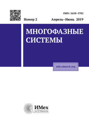 Многофазные системы. 2019. 2