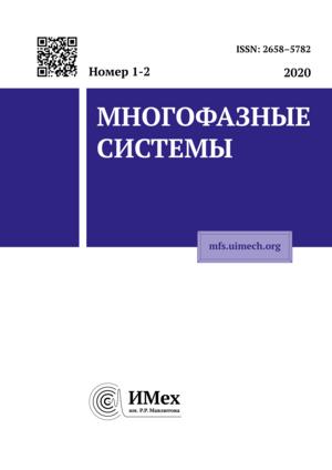 Многофазные системы. 2020.1-2